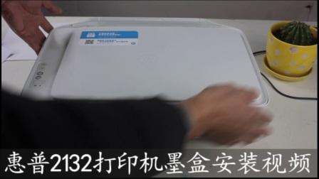 惠普2132打印机墨盒安装视频