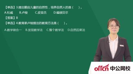 2018幼儿园教师招聘考试-学前教育学-周晴玲- Q1900771478