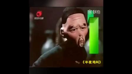 童年木偶剧《半夜鸡叫》 2017.12.10。