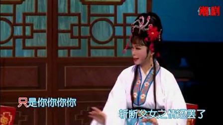 张怡凰潮剧选段 - 《三叩首》