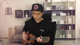 王一吉他小站——《隐形的翅膀》 尤克里里