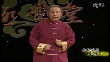 李德印陈式56式太极拳教学健身养生