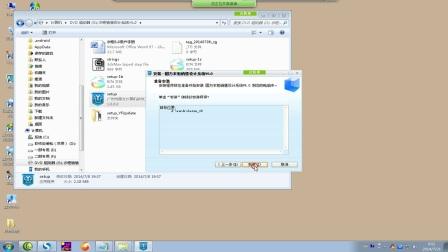 01.软件安装 圆方衣柜2016新版 张姐微信QQ电话 13663389941