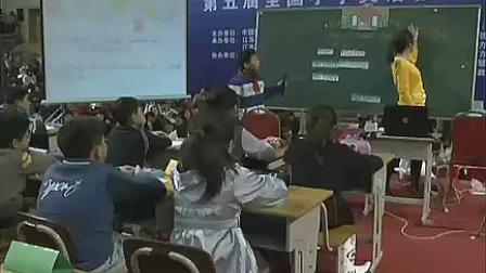 第5屆全國小學英語優質課大賽獲獎視頻-2 賀 琳 They sit around tables