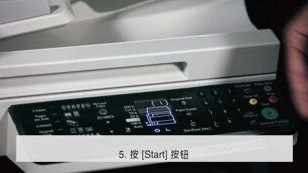 【富士施乐中国】 如何打印任务记录报告 - DocuCentre SC2110