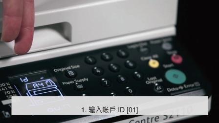 【富士施乐中国】 如何在多账户模式中访问打印机 - DocuCentre SC2110