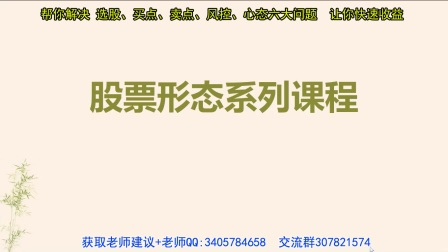 【联储证券资深讲师】零基础学炒股 股票教学视频