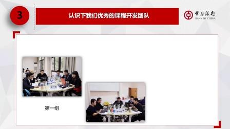 中国银行上海市分行新行员培训产品知识类和规章制度类课程优化培训班回顾