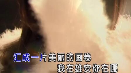 韩大伟-我在雄安你在哪 红日蓝月KTV推介