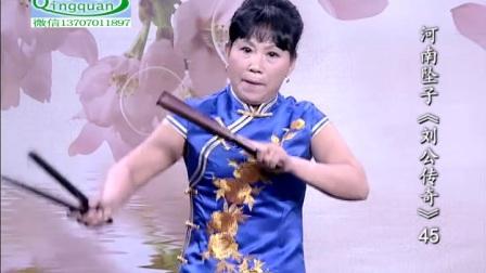 河南坠子《刘公传奇》45