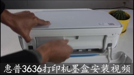 惠普3636打印机墨盒安装视频