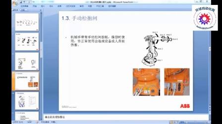 ABB机器人基础编程-1.2手动松抱闸