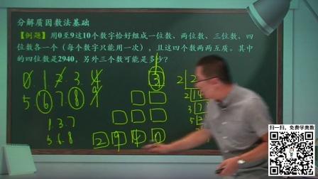 五年级奥数 数论巧解数字谜   学通奥数 土豆老师