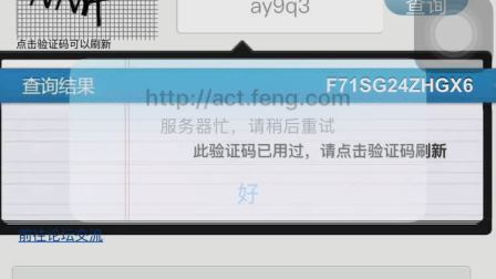 苹果官网序列号查询