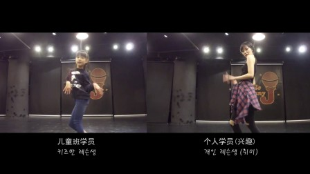 "Double J上海店儿童班学员&兴趣班个人练习生""AOA-猫步轻俏""舞蹈比较"