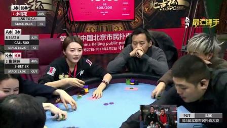 第五届北京杯DAY1B  第一集