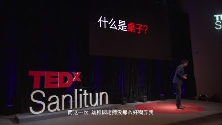 黄执中:像辩手一样生活 @TEDxSanlitun2017