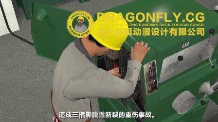 重工业安全生产事故三维动画警示教育片-企业安全培训视频
