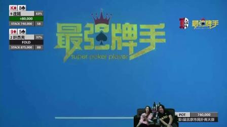 第五届北京杯DAY3第二集