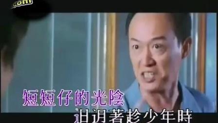 《世界第一等》刘德华
