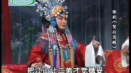 老沙戏曲豫剧红脸王《贺后骂殿》洪先礼 张钰东主演