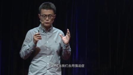 李松蔚:语言致病,语言治病@TEDxSanlitun