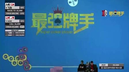 第五届北京杯DAY2第四集