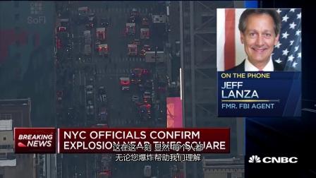 【CNBC】纽约市警方确认港务局发生爆炸事件| CNBC