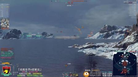 『战舰世界A君解说』第287期:4100裸经验 30W伤11核心蒙大拿,美系10级BB蒙大拿战列舰