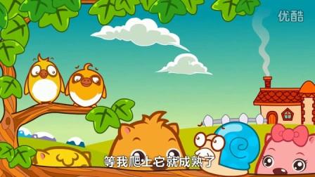 幼儿教学儿童歌曲 - 蜗牛与黄鹂鸟_高清