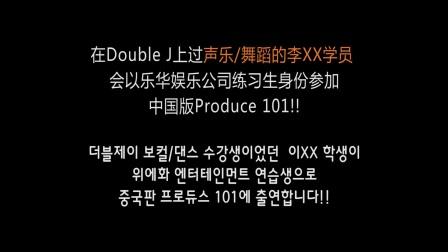 Doubel J上海店声乐/舞蹈学员确认参加中国版produce 101!!