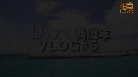 明度传媒VLOG案例4