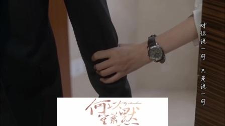 好久不见 电视剧<何以笙箫默>插曲 饭制版-唐嫣