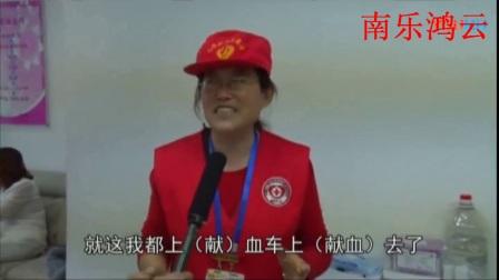 南乐红十字志愿者服务队