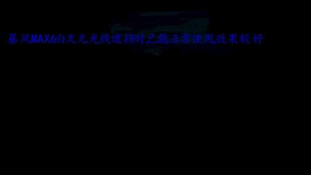 暴风无屏电视MAX6评测by jackzen(第一部分 开箱体验及UI)