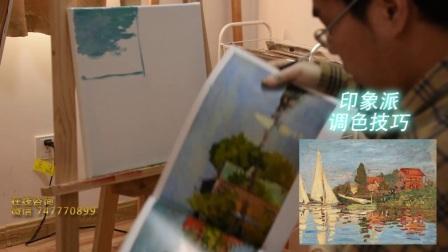 芬奇工作室出品 油画入门教程 如何调色