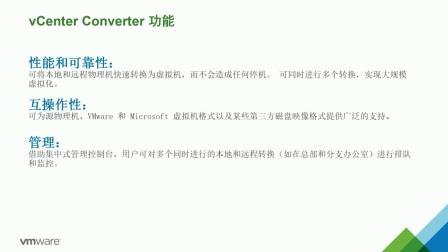 VMware微课堂第十二期 vCenter Converter-程燕非