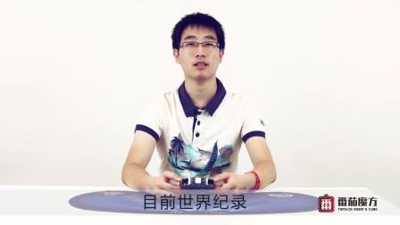 001_Rubik's clock魔表入门与进阶_关于魔表的介绍_李琛炜_番茄魔方精品课