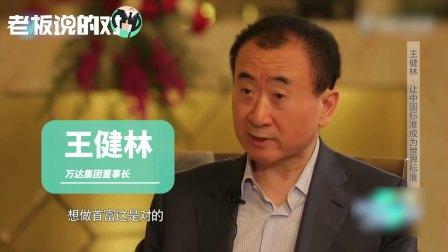 华为创始人批王健林:毒害青少年