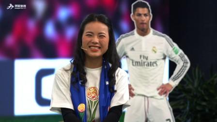 世俱杯-皇家马德里VS阿布扎比半岛 阿里云美女工程师以及美女主播HANA陪你一起看世俱杯