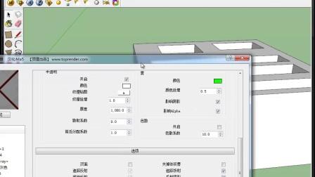[VRay for SketchUp 教程].Ma5老师主讲.第016集 标准材质 折射层-3