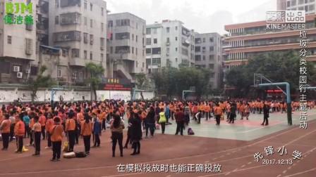 广州番禺市桥街先锋小学垃圾分类宣传活动
