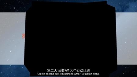 1/100个梦想 1/100个行动计划:王春圆@TEDxFuxingPark