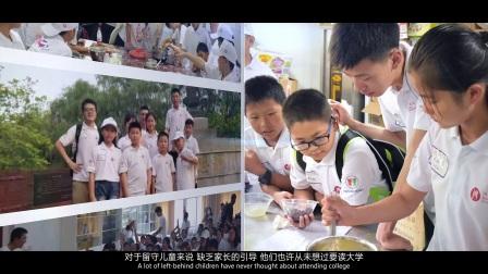 Youth Spotlight留守儿童夏令营(2017年#为未来创造多一种可能#