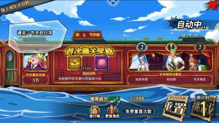 航海王海上列车大冒险游戏