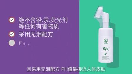 影片  季泉氨基酸洁面慕斯,掀起中国健康洁面新革命的明星产品