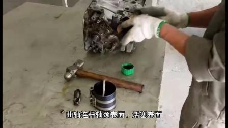 云南恒通汽修学校教学微视频《活塞连杆组的装配-安装连环瓦好》