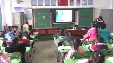 部编版小学语文二年级上《坐井观天》五河县实验小学王方方