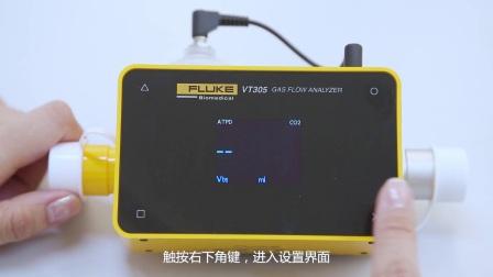 福禄克医疗质控 VT 305气流分析仪 高清版