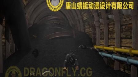 煤矿安全生产事故三维动画制作-事故过程模拟